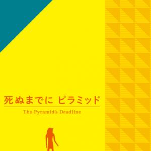 The Pyramid Deadline